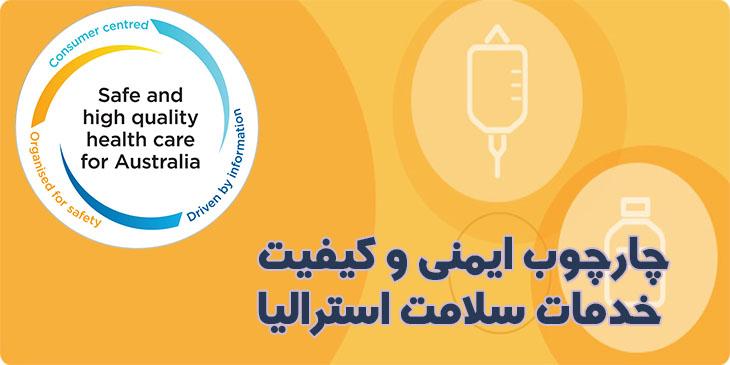 چارچوب ایمنی و کیفیت خدمات سلامت استرالیا
