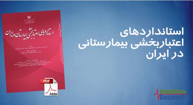 کتاب استانداردهای اعتباربخشی بیمارستانی در ایران