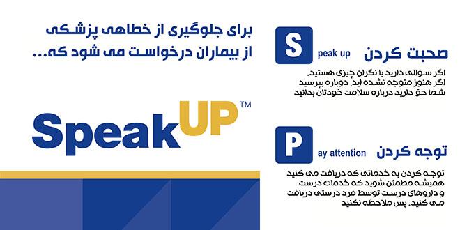 «SPEAK UP» برنامه ی جلب مشارکت بیماران در ایمنی