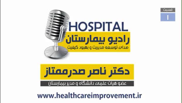 رادیو بیمارستان (۱)- اهمیت مدیریت در بیمارستان