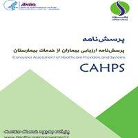 CAHPS-web