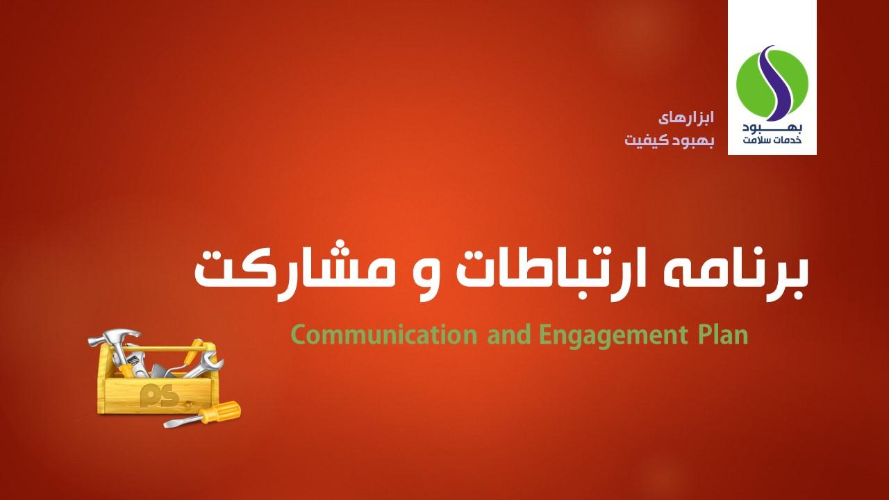 برنامه ارتباطات و مشارکت با ذی نفعان