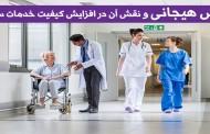 هوش هیجانی و نقش آن در افزایش کیفیت خدمات سلامت