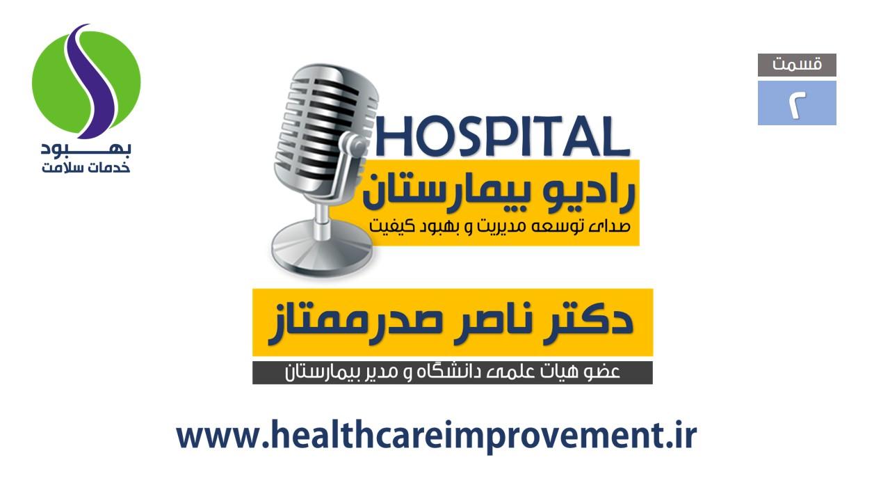 رادیو بیمارستان (۲)- ویژگی های مدیریت بخش سلامت