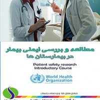 Patient safety research- introductory course-web