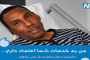 پیشگیری از زخم بستر (پوستر)
