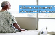 ۲۰ توصیه به بیماران برای پیشگیری از خطاهای پزشکی