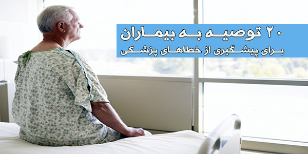 20 توصیه به بیماران برای پیشگیری از خطاهای پزشکی