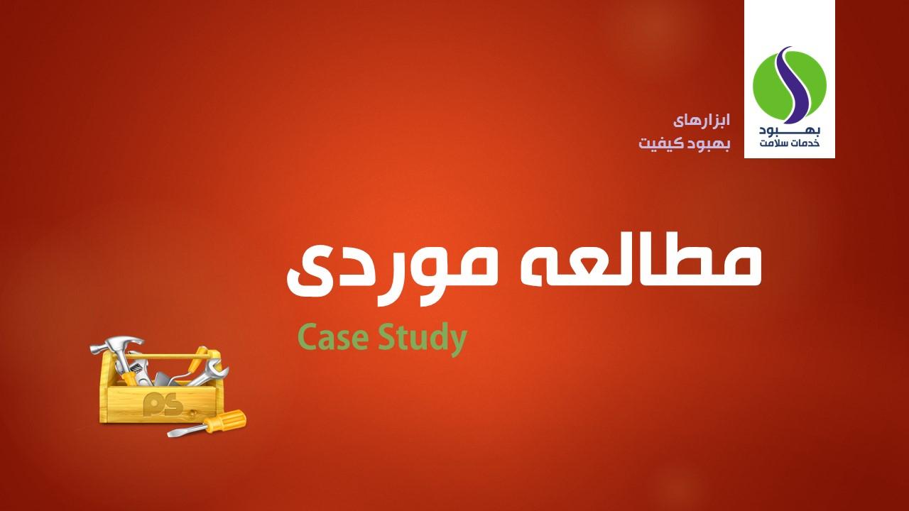 مطالعه موردی ابزاری برای یادگیری و ارتقای برنامه های آینده
