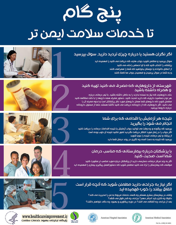 پنج گام تا خدمات سلامت ایمن تر