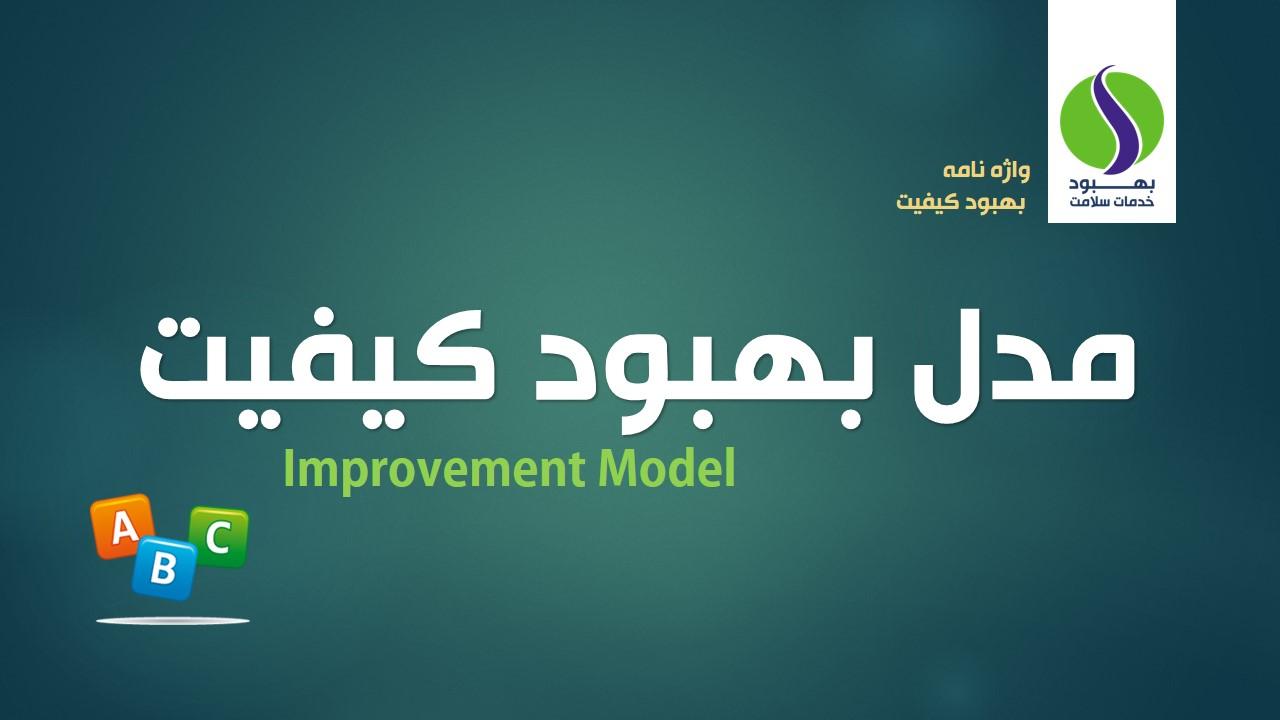 مدل بهبود کیفیت چیست؟
