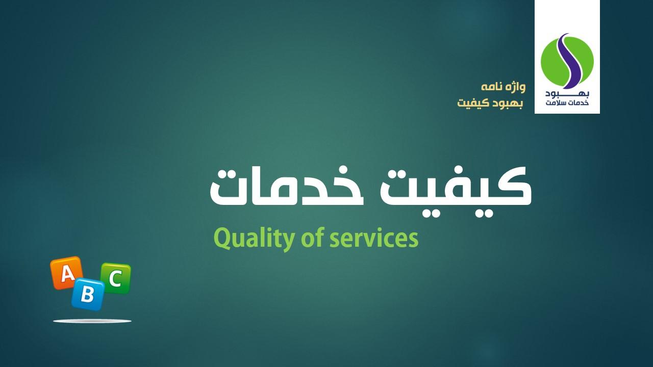 مفهوم کیفیت خدمات مراقبت های سلامت چیست؟