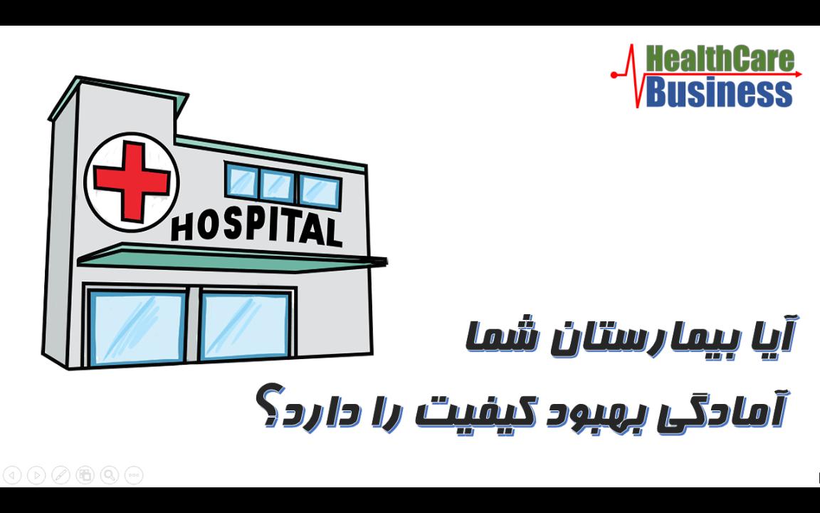 آیا بیمارستان شما آمادگی بهبود کیفیت را دارد؟