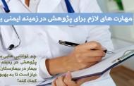 مهارت های لازم برای پژوهش در زمینه ایمنی بیمار