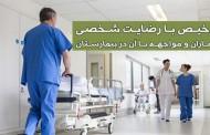 ترخیص با رضایت شخصی بیماران و مواجهه با آن در بیمارستان