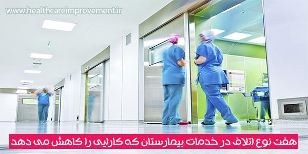 هفت نوع اتلاف در خدمات بیمارستان که کارایی را کاهش می دهد